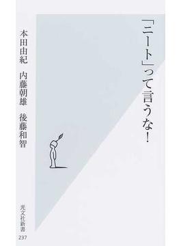 「ニート」って言うな!(光文社新書)