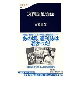 週刊誌風雲録(文春新書)
