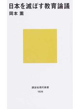 日本を滅ぼす教育論議(講談社現代新書)