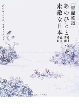 あのひとと語った素敵な日本語 覆面雑談