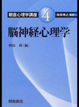 朝倉心理学講座 4 脳神経心理学