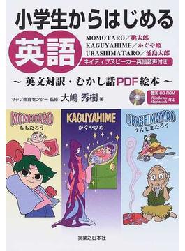 小学生からはじめる英語 英文対訳・むかし話PDF絵本