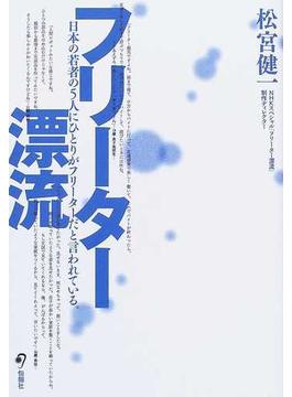 フリーター漂流 日本の若者の5人にひとりがフリーターだと言われている。