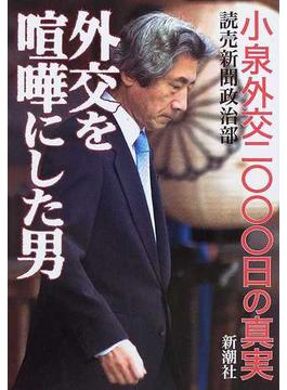 外交を喧嘩にした男 小泉外交二〇〇〇日の真実