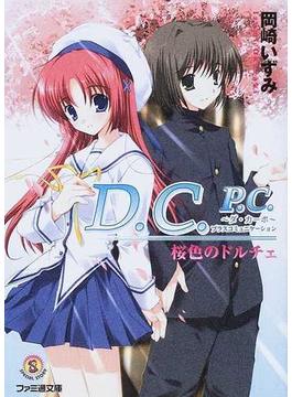 D.C.P.C.~ダ・カーポ~プラスコミュニケーション 桜色のドルチェ(ファミ通文庫)