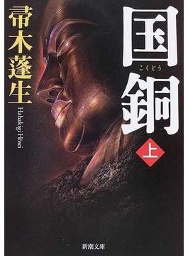 国銅 上(新潮文庫)