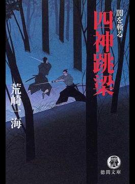 四神跳梁(徳間文庫)
