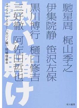熱い賭け(ハヤカワ文庫 JA)