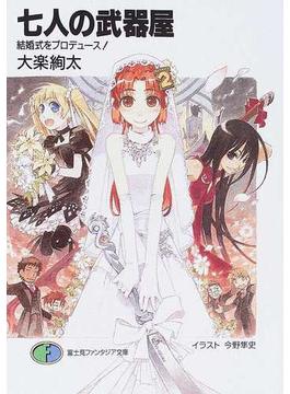 七人の武器屋 結婚式をプロデュース!(富士見ファンタジア文庫)