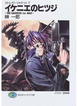 イケニエのヒツジ THE SACRIFICE 1st.HALF(富士見ファンタジア文庫)