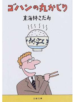 ゴハンの丸かじり(文春文庫)
