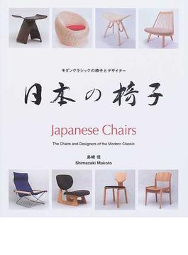 日本の椅子 モダンクラシックの椅子とデザイナー