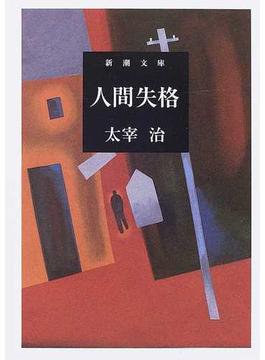 人間失格 改版(新潮文庫)