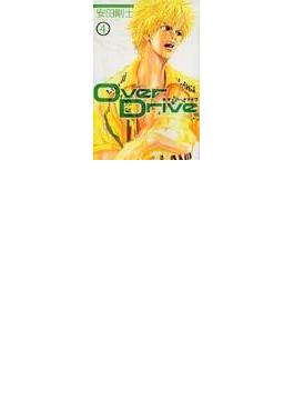 オーバードライヴ 4 (講談社コミックス)(少年マガジンKC)