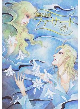 ファサード 13 (Wings comics)