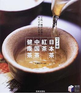 日本茶・紅茶・中国茶・健康茶 これ一冊でお茶のすべてがわかる! ワイド版
