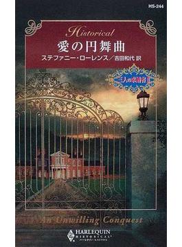 愛の円舞曲(ハーレクイン・ヒストリカル)