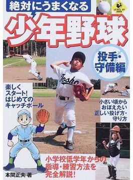 絶対にうまくなる少年野球 投手・守備編(LEVEL UP BOOK)