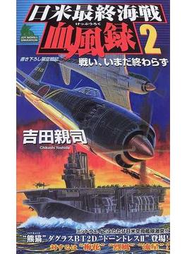 日米最終海戦血風録 書き下ろし架空戦記 2 戦い、いまだ終わらず
