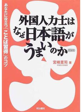 外国人力士はなぜ日本語がうまいのか あなたに役立つ「ことば習得」のコツ 新装版