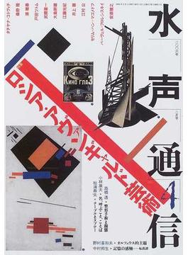 水声通信 No.4(2006年2月号) 特集ロシア・アヴァンギャルド芸術