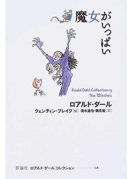 ロアルド・ダールコレクション 13 魔女がいっぱい