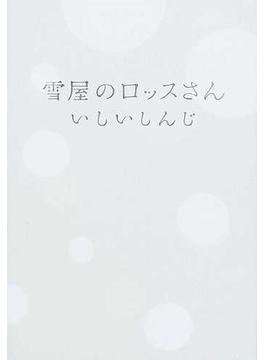雪屋のロッスさん(ダ・ヴィンチブックス)