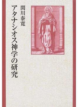 アタナシオス神学の研究