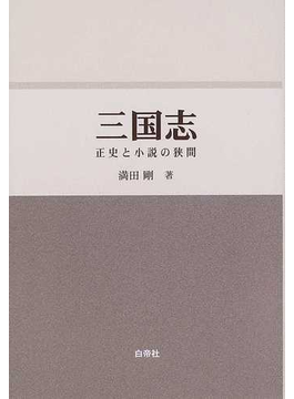 三国志 正史と小説の狭間