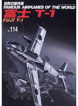 世界の傑作機 No.114 富士T−1