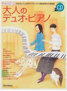 大人のデュオ*ピアノ 初級者から上級者まで楽しめる模範演奏付き連弾集