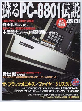 蘇るPC−8801伝説 永久保存版
