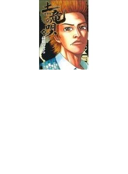 土竜の唄(ヤングサンデーコミックス) 66巻セット(ヤングサンデーコミックス)
