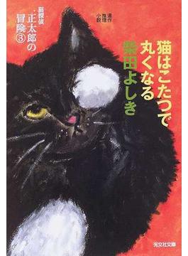 猫はこたつで丸くなる 連作推理小説(光文社文庫)