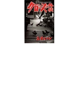 クローズ外伝 (少年チャンピオン・コミックス)(少年チャンピオン・コミックス)