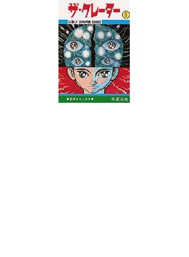 ザ・クレーター 1 (少年チャンピオン・コミックス)