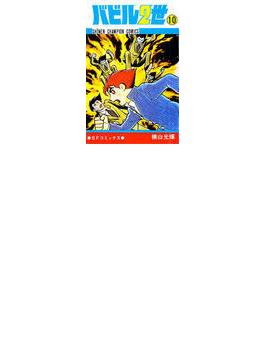 バビル二世 10 (少年チャンピオンコミックス)