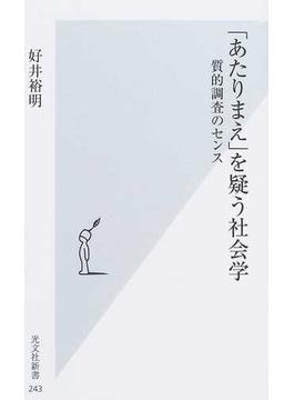「あたりまえ」を疑う社会学 質的調査のセンス(光文社新書)
