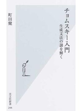 チョムスキー入門 生成文法の謎を解く(光文社新書)