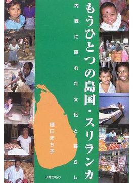 もうひとつの島国・スリランカ 内戦に隠れた文化と暮らし