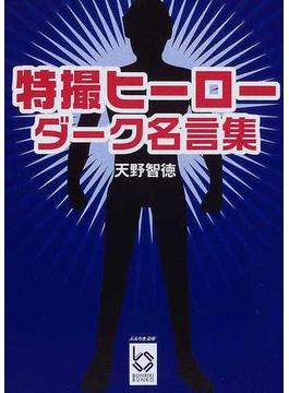 特撮ヒーロー ダーク名言集(ぶんりき文庫)