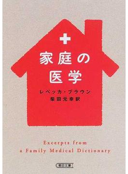 家庭の医学(朝日文庫)