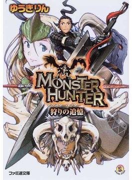 モンスターハンター 狩りの追憶(ファミ通文庫)