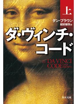 ダ・ヴィンチ・コード 上(角川文庫)