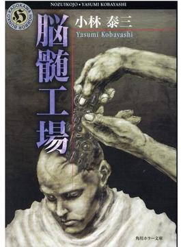 脳髄工場(角川ホラー文庫)