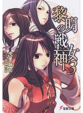 黎明の戦女神 3(電撃文庫)
