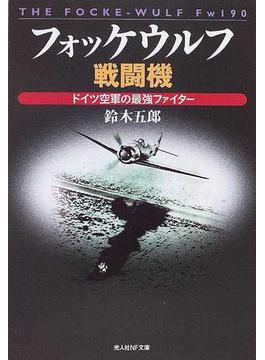 フォッケウルフ戦闘機 ドイツ空軍の最強ファイター(光人社NF文庫)