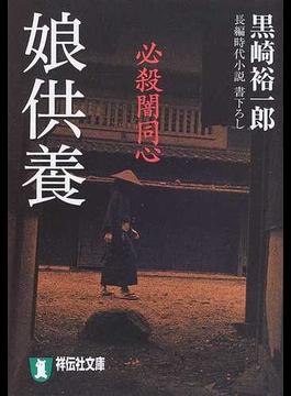 娘供養 長編時代小説(祥伝社文庫)