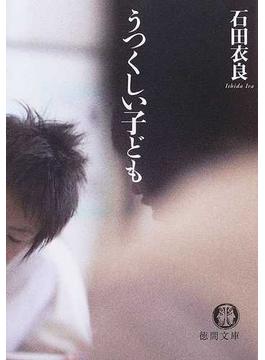 うつくしい子ども(徳間文庫)