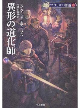 異形の道化師(ハヤカワ文庫 FT)